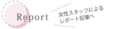 南兵庫飲食組合・女子スタッフ|レポート