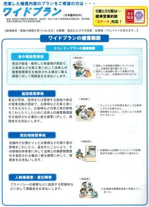 全飲連 新総合賠償共済制度02
