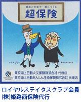ロイヤルステイタスクラブ会員(株)姫路西保険代行
