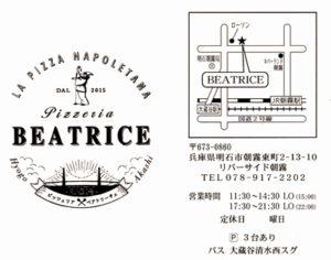 明石 朝霧 Pizzeria BEATRICE